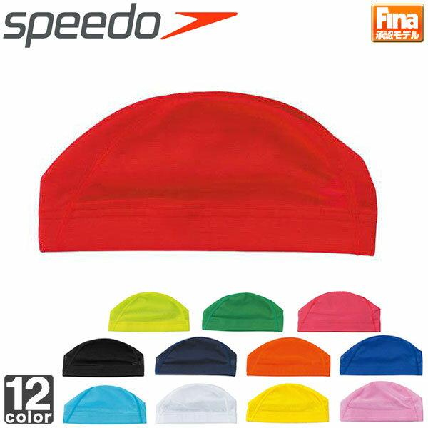 スピード【SPEEDO】メッシュ キャップ SD97C02