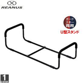 【REANUS】チューンナップ Uスタンド USB20-908 1501 作業台 スタンド U型 スキー スノーボード メンテナンス 収納袋 軽量 組立式 【メンズ】【レディース】
