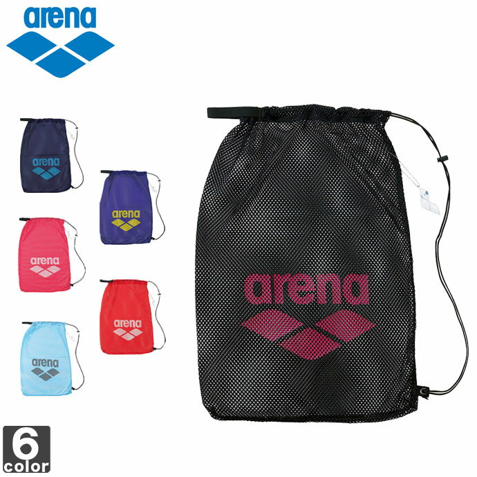 アリーナ【arena】メッシュ バッグ L ARN-6441 1602 スイミング 水泳 競泳 フィットネス スポーツ ジム リュックサック 部活 プール 【メンズ】【レディース】