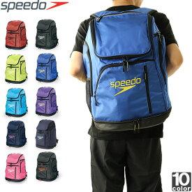 スピード【SPEEDO】 スイマーズ リュック SD96B01 1808 水泳 バッグ スイマー デイパック ジム プール スイミング クラブ スポーツ バックパック リュックサック