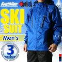 ■《送料無料》サウスライン【South Line】メンズ スキー スーツ 15SLM-5651 1612 上下セット セットアップ スキーウェア ウインタースポ...