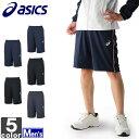 トレーニングハーフパンツ アシックス asics メンズ XAT290 1702 パンツ ズボン 運動 吸汗 UV 練習 部活 半パン ボト…