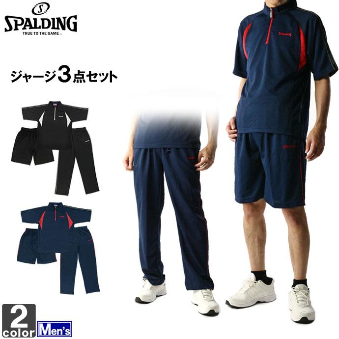 スポルディング【SPALDING】 メンズ ジップアップ Tシャツ 2 ボトム 3点セット 7233-8325 1704 Tシャツ ハーフパンツ ロングパンツ 半パン 短パン ハーフジップ トップス ボトムス 紳士 男性