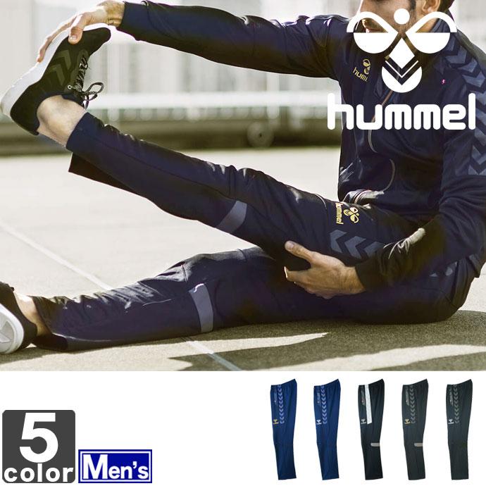ヒュンメル【hummel】メンズ UT ウォームアップ パンツ HAT3070 1707 ウェア ズボン ロング スポーツ トレーニング フィットネス ランニング ジョギング 運動 紳士 男性