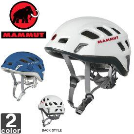 《送料無料》マムート【MAMMUT】 ロックライダー 2220-00130 1803 ヘルメット 安全 落石 アルパイン クライミング 登山 山登り 滑落 雪山 軽量 【メンズ】【レディース】