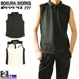 ポロ ボクラワークス BOKURA WORKS メンズ 3336 スリーブレスポロシャツ ポロシャツ 2002 ノースリーブシャツ トップス ワーキング シャツ 空調