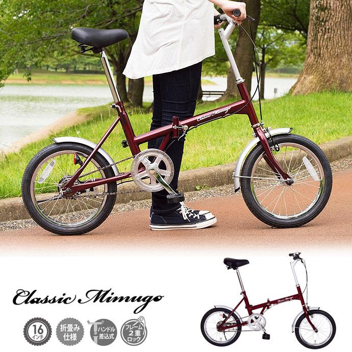 《送料無料》クラシック ミムゴ【Classic Mimugo】 折り畳み自転車 16インチ FDB16 MG-CM16 1711 ハンドル差込式 折り畳み 二重ロック 収納 組み立て 通勤 通学 自転車 バイク 【メンズ】【レディース】