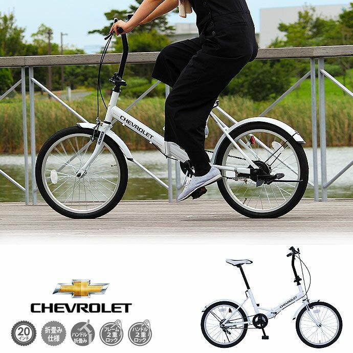 《送料無料》シボレー【CHEVROLET】 折り畳み自転車 20インチ FDB20E MG-CV20E 1710 ハンドル 折り畳み 二重ロック 収納 組み立て 通勤 通学 自転車 バイク 【メンズ】【レディース】