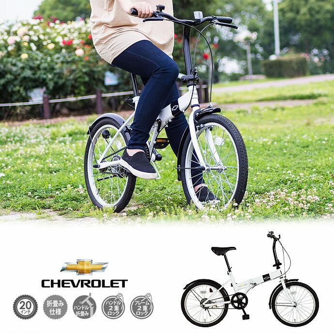 《送料無料》シボレー【CHEVROLET】 折り畳み自転車 20インチ FDB20R MG-CV20R 1710 ハンドル 折り畳み 二重ロック 収納 組み立て 通勤 通学 自転車 バイク 【メンズ】【レディース】