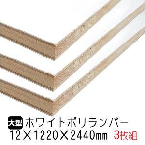 ホワイトポリランバー(合板) 12mm×1220mm×2440mm (A品) 3枚組/約51.63kg
