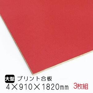 カラープリントボード 赤 (A品) 3枚組/約11.4kg
