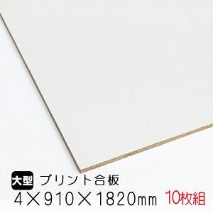 カラープリントボード 白色 (A品) 10枚組/約38kg