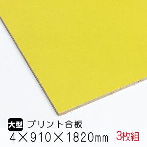 カラープリントボード 黄色 (A品) 3枚組/約11.4kg