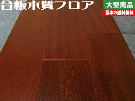 捨貼用フロア 永大 床暖房対応 銘樹 プレシャスセレクション フラットP塗装 MPSF-SAP(21kg/1坪入)(B品)