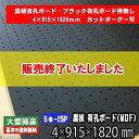 黒板有孔ボード/ブラック有孔ボード 4mm×915mm×1820mm (5Φ-25P/A品)