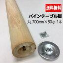 パインテーブル脚(丸型) 700×80φ