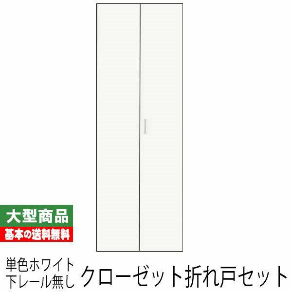 クローゼット折れ戸セット 固定三方枠(下レール無し/エントランスタイプ) VXZ-3N3H623EFT6SPH-SO 727×1900mm 単色ホワイト 永大 アーバンモードα(18kg/セット)(アウトレット)