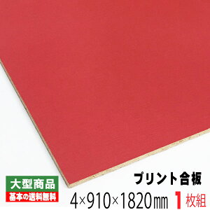 カラープリントボード 赤 (A品) 1枚組/約3.8kg ※2枚以上はさらに値引き※