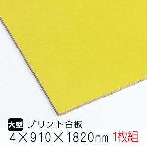 カラープリントボード 黄色 (A品) 1枚組/約3.8kg ※2枚以上はさらに値引き※
