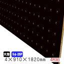 有孔ボード 黒 4mm×910mm×1830mm (5φ-25P/A品)  4枚組 送料無料 【パンチングボード】