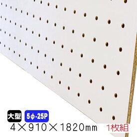 有孔ボード 白 4mm×910mm×1830mm (5φ-25P/A品) 1枚組 ※2枚以上はさらに値引き※