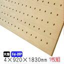 ※2枚以上はさらに値引き※有孔ボード ラワンベニヤ(無塗装) 4mm×920mm×1830mm(5φ-25P/A品)  1枚組 送料無料ラワンベニヤ パンチング...
