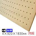 有孔ボード ラワンベニヤ(無塗装) 4mm×920mm×1830mm(5φ-25P/A品) 2枚組 送料無料【ラワンベニヤ】 【パンチング…