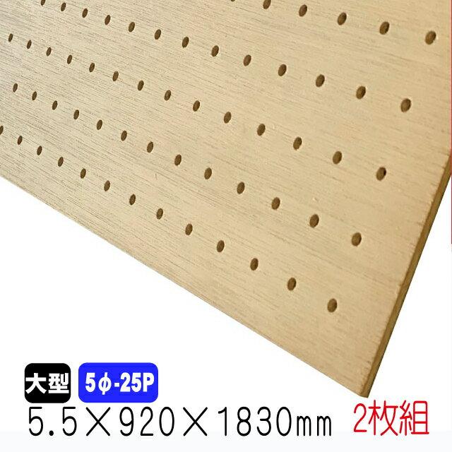 有孔ボード ラワンベニヤ(無塗装) 5.5mm×920mm×1830mm(5φ-25P/A品) 2枚組 送料無料