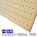 有孔ボード ラワンベニヤ(無塗装) 4mm×920mm×1830mm(5φ-25P/A品) 10枚組 送料無料【ラワンベニヤ】 【パンチングボード】