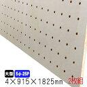 有孔ボード シナベニヤ(無塗装) 4mm×915mm×1825mm(5φ-25P/A品) ☆2枚組☆送料無料【シナベニヤ】【パンチングボー…