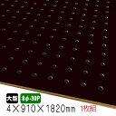 ※2枚以上はさらに値引き※有孔ボード 黒色 4mm×910mm×1830mm (8φ-30P/A品)  1枚組 送料無料 【パンチングボード】