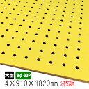 有孔ボード 黄色 4mm×910mm×1830mm (8φ-30P/A品)   2枚組 送料無料 パンチングボード 有孔合板 ゆうこう 穴あきボード ペグボード...