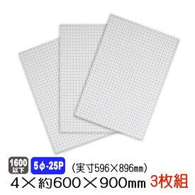 有孔ボード 白色 4mm×約600×900mm(実寸596×896mm) (5φ-25P/A品) 3枚セット