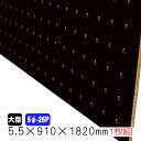 有孔ボード 黒 5.5mm×910mm×1820mm (5φ-25P/A品) 1枚組 ※2枚以上はさらに値引き※