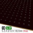 有孔ボード 黒色 5.5mm×910mm×1830mm (8φ-30P/A品) 3枚組