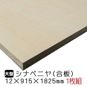 シナベニヤ(合板)12mm×915mm×1825mm(A品) 1枚組/約11.43kg ※2枚以上はさらに値引き※