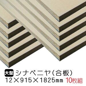 シナベニヤ(合板)12mm×915mm×1825mm(A品) 10枚組/約114.3kg