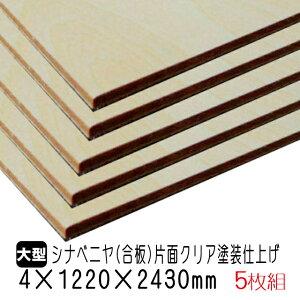 シナベニヤ(クリア塗装仕上げ合板) 4mm×1220mm×2430mm(A品) 5枚組