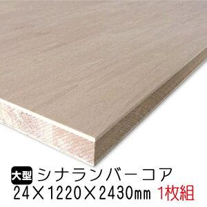 シナランバーコア(合板) 24mm×1220mm×2430mm (A品) 1枚組/約29.89kg ※2枚以上はさらに値引き※