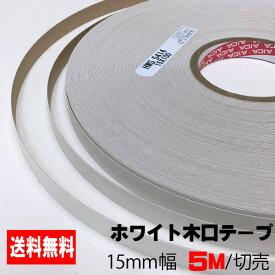 ホワイトポリ用木口テープ(粘着タイプ) 15mm幅 5M A品
