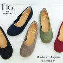 日本製 フラットシューズ FBF004 (〜25.5cm) ゆったり 幅広 ワイズ 3E スエード バレエシューズ レディーズ 靴 大きい…