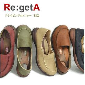 Re:getA(リゲッタ) 日本製 ローファー ドライビングシューズ R-302 (made in JAPAN おしゃれ 黒 レディース 靴 大きいサイズ ドライビングローファー ローファー コンフォートシューズ 軽量 r302【あす楽】【送料無料】