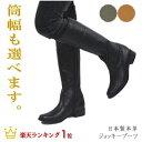 【最大2,000円OFFクーポン利用可】日本製本革 ジョッキーブーツ ロングブーツ YQ3516 -1 -2 ブラック(黒) 歩きやすい …