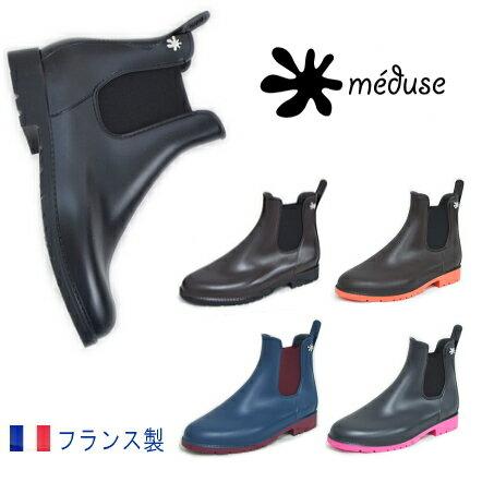 MEDUSE メデュ−ス サイドゴアレインブーツ JUMPY ☆老舗フランスメーカーからオシャレなレインブーツ サイドゴア ラバー ショートブーツ レディース靴 UMO(ウーモ) セール【あす楽対応】【02P03Dec16】