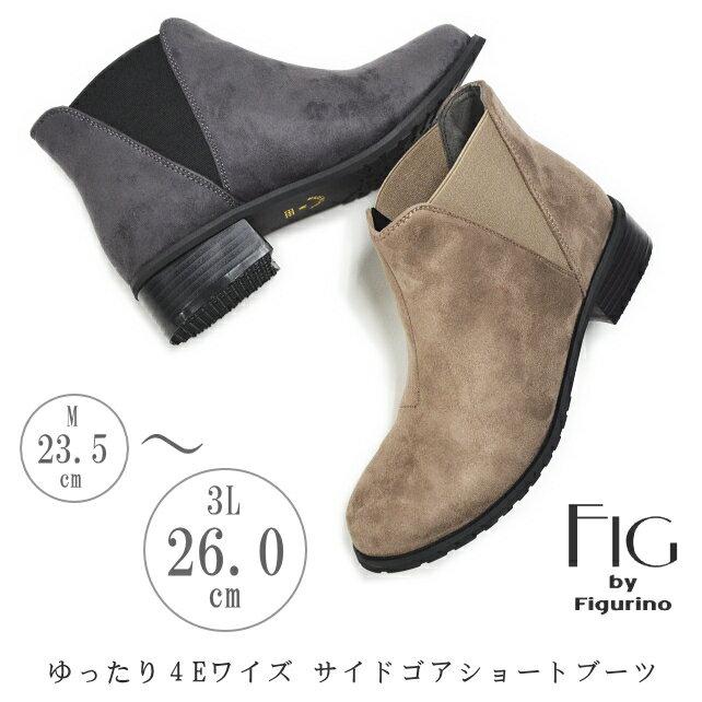 【大きいサイズ】サイドゴアショートブーツ ゆったり 幅広 ワイズ 4E RF1553 (23.5〜26.0cm) レディーズ 靴 大きいサイズ 痛くない パンプス 3.0cm ローヒール ブラック 黒 【送料無料】【あす楽対応】