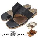 cavacava サヴァサヴァ スクエアトゥサンダル 1320381 本革 レザー フラット サンダル スクエアトゥ ローヒール レディース 靴 歩きやすい 痛くない 婦人靴 【あす楽対応】
