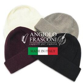 イタリア製 ニットキャップ ANGIOLO FRASCONI アンジオーロフラスコーニ 2916 レディース ウール 帽子 ニット帽 女性用 【あす楽対応】【0116_50】