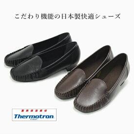 モカシンシューズ 日本製 本革 TR-1 3E サーモトロン 痛くない 走れる 通勤 歩きやすい レザー パンプス レディース 靴 ブラック(黒)【あす楽対応】【送料無料】【A50】
