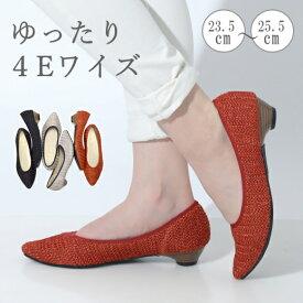 日本製 ラフィア ポインテッドパンプス ゆったり 幅広 ワイズ 4E VA8061 レディーズ 靴 大きいサイズ 靴 痛くない パンプス ローヒール ぺたんこ ブラック 黒 フラットパンプス 【楽ギフ_包装】【あす楽対応】