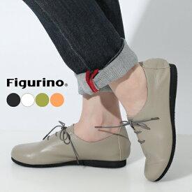 日本製 本革 レースアップシューズ S887 Figurino フィグリーノ 軽量 レザー ナチュラル 靴 レディース 歩きやすい 痛くない 幅広 フラットシューズ 白 ブラック 黒【送料無料】【あす楽対応】